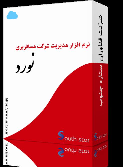 نرمافزار مدیریت پایانههای مسافربری