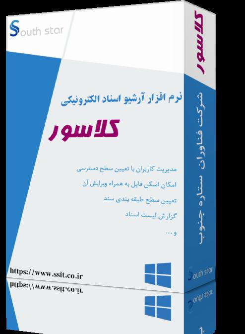 نرمافزار آرشیو اسناد الکترونیکی