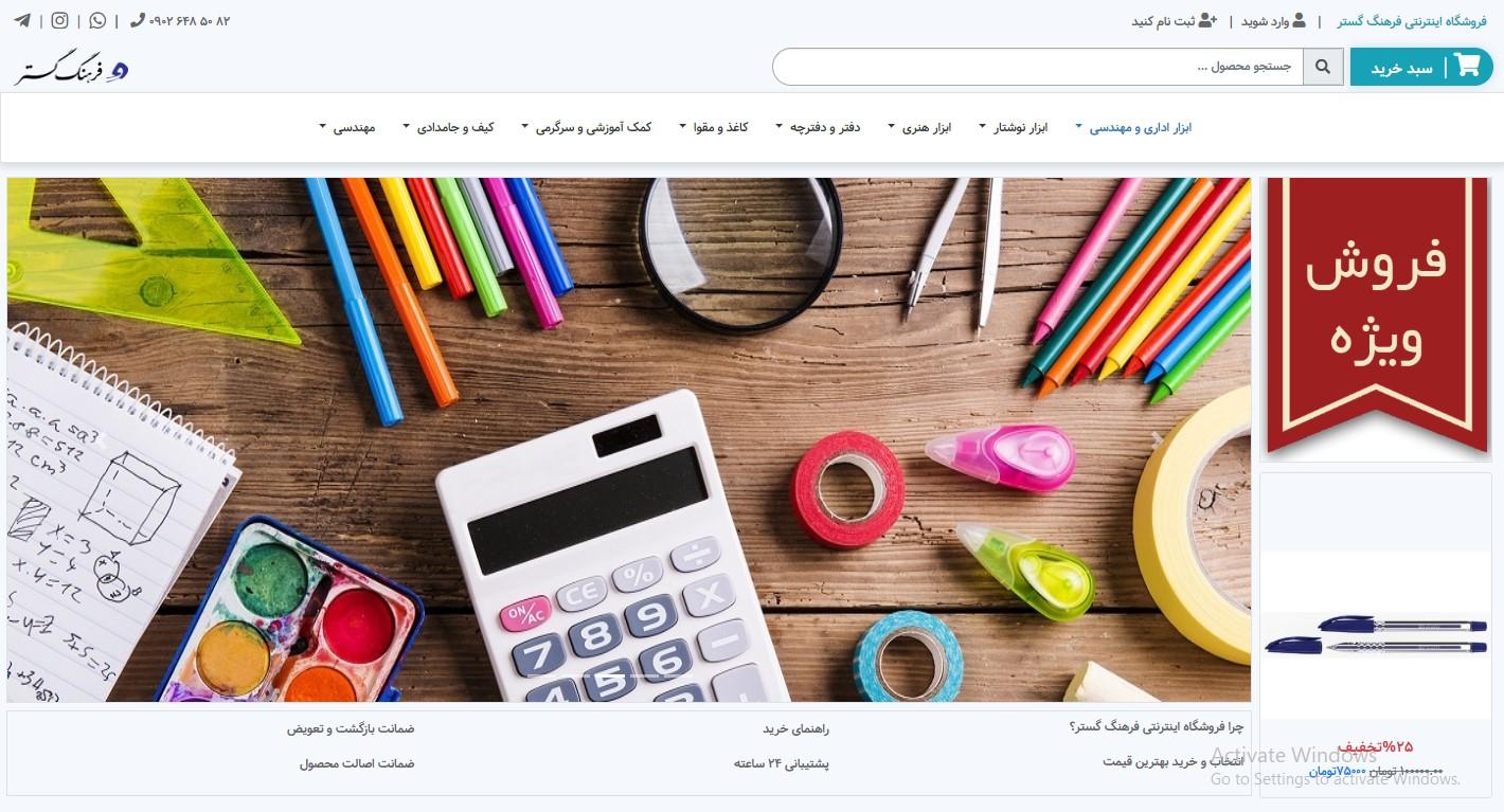 طراحی سایت فروشگاه فرهنگ گستر