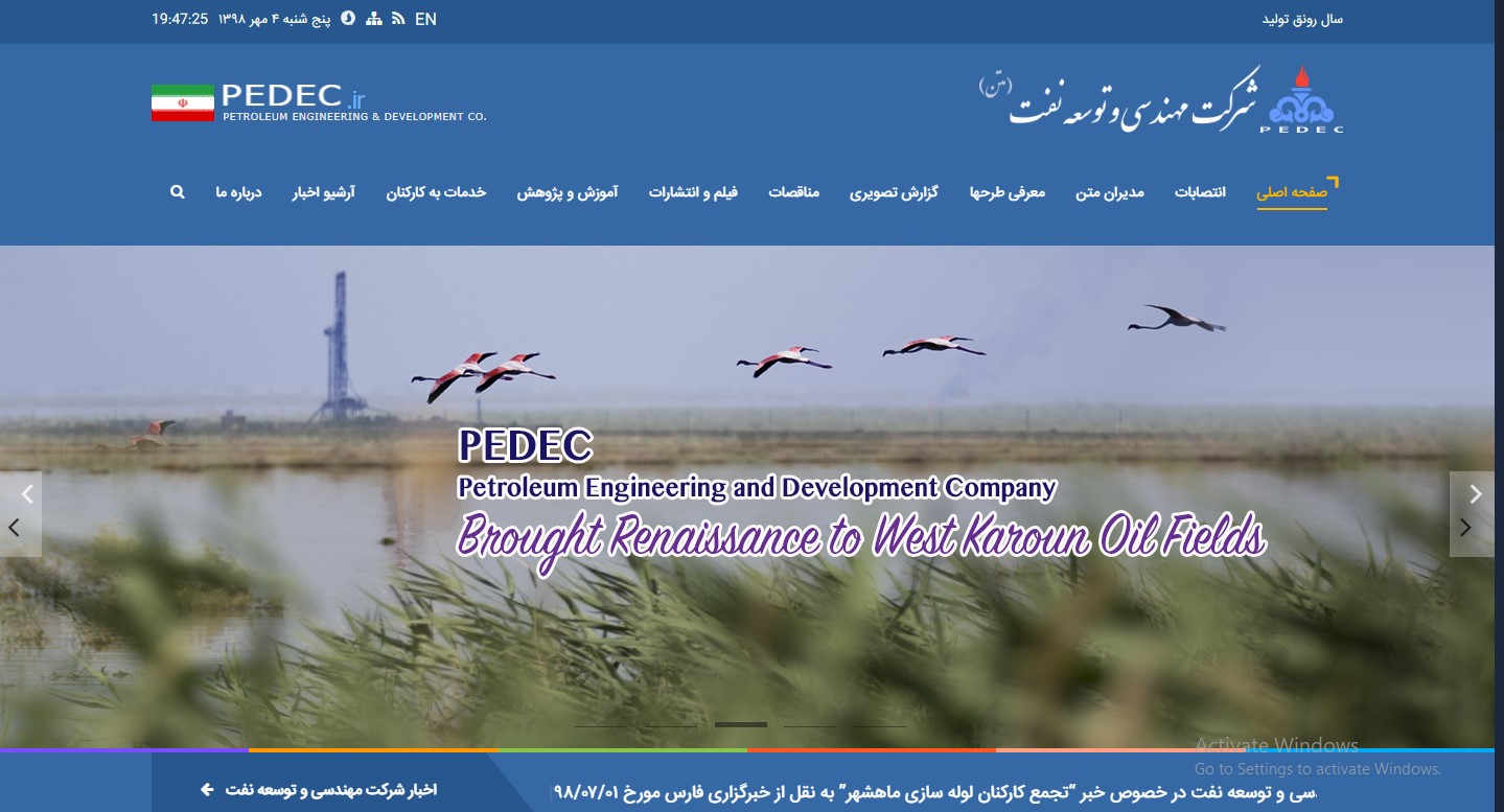 وب سایت شرکت مهندسی و توسعه نفت (متن)